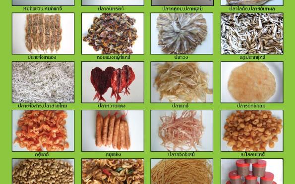 จำหน่าย ปลีก-ส่ง อาหารทะเลแห้ง