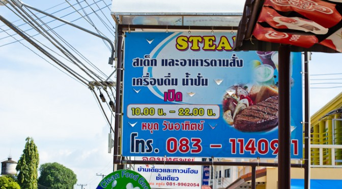 Steak Shop in Thamai
