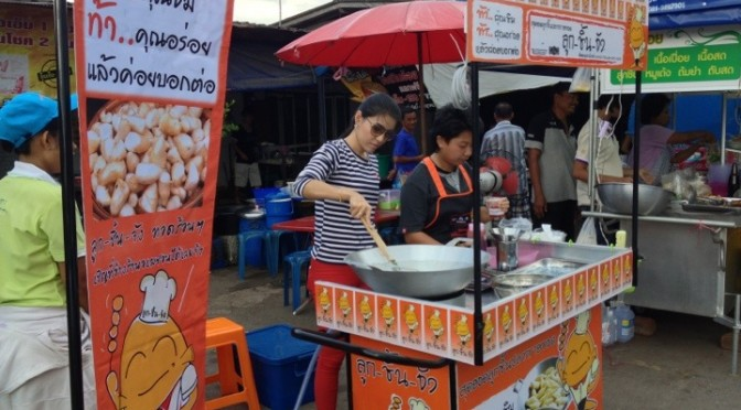 Fried Fish Ball available in Thamai now
