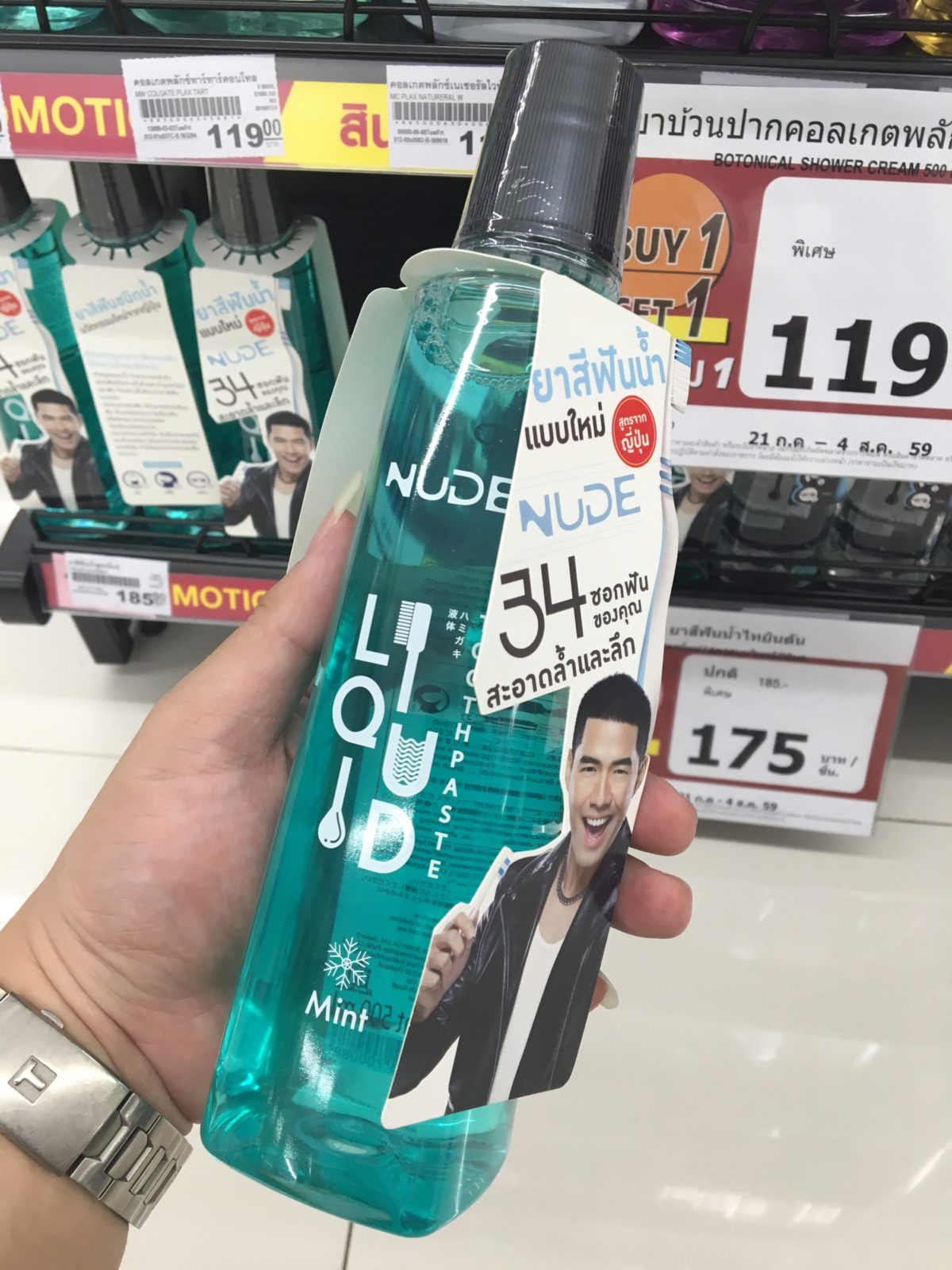 Nude Liquid Toothpaste is selling in Thailand now